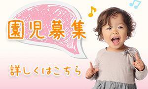 世田谷区の託児所フラワーブルームスは園児募集中です。